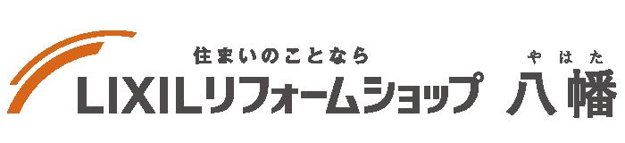 LIXIL(リクシル)リフォームショップ八幡 | 住宅リフォーム・増改築・建替(新築)